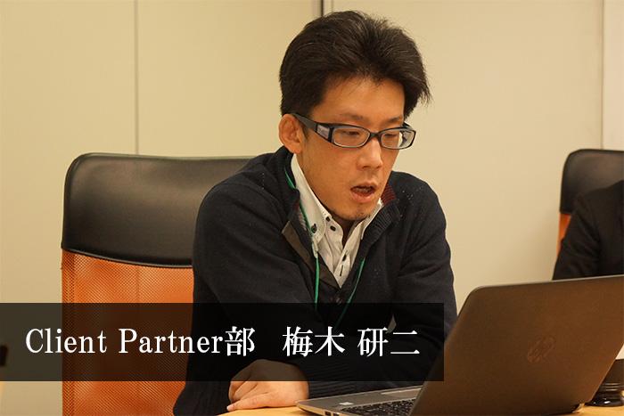 Client Parner部 梅木研二